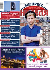 """""""Экспресс-неделя"""" №45 (2017)"""