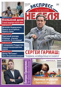 """""""Экспресс-неделя"""" №50 (2017)"""