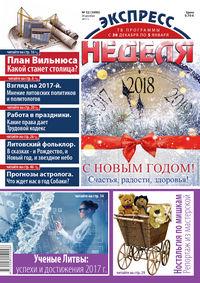 """""""Экспресс-неделя"""" №52 (2017)"""
