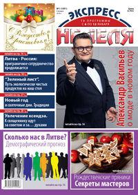 """""""Экспресс-неделя"""" №01 (2018)"""