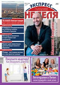 """""""Экспресс-неделя"""" №15 (2018)"""