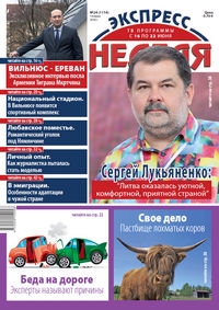 """""""Экспресс-неделя"""" №24 (2018)"""