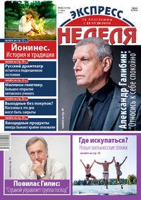 """""""Экспресс-неделя"""" №25 (2018)"""