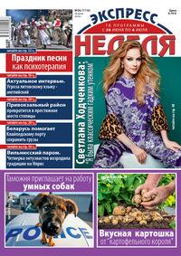 """""""Экспресс-неделя"""" №26 (2018)"""