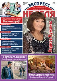 """""""Экспресс-неделя"""" №47 (2018)"""