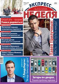 """""""Экспресс-неделя"""" №50 (2018)"""
