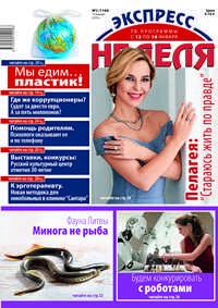 """""""Экспресс-неделя"""" №01 (2019)"""