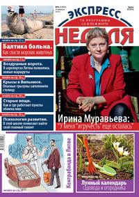 """""""Экспресс-неделя"""" №09 (2019)"""