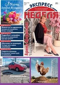 """""""Экспресс-неделя"""" №10 (2019)"""
