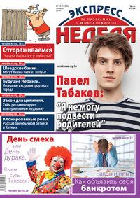 """""""Экспресс-неделя"""" №13 (2019)"""