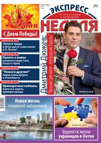 """""""Экспресс-неделя"""" №19 (2019)"""