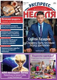 """""""Экспресс-неделя"""" №26 (2019)"""