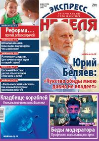 """""""Экспресс-неделя"""" №36 (2019)"""