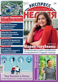 """""""Экспресс-неделя"""" №39 (2019)"""