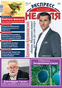 """""""Экспресс-неделя"""" №40 (2019)"""