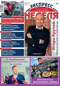 """""""Экспресс-неделя"""" №41 (2019)"""