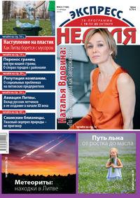 """""""Экспресс-неделя"""" №42 (2019)"""
