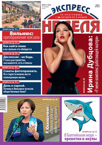 """""""Экспресс-неделя"""" №43 (2019)"""