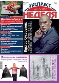 """""""Экспресс-неделя"""" №44 (2019)"""