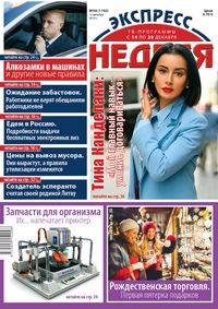 """""""Экспресс-неделя"""" №50 (2019)"""