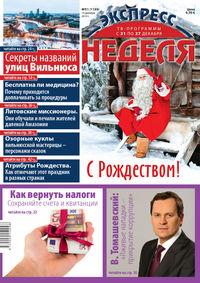 """""""Экспресс-неделя"""" №51 (2019)"""