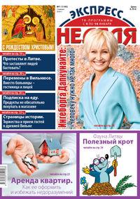 """""""Экспресс-неделя"""" №01 (2020)"""