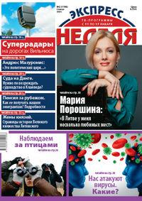 """""""Экспресс-неделя"""" №02 (2020)"""