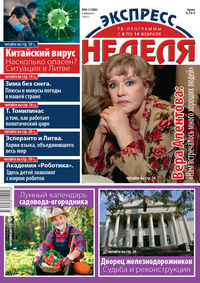 """""""Экспресс-неделя"""" №06 (2020)"""