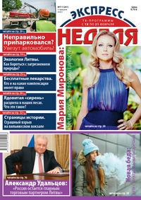 """""""Экспресс-неделя"""" №07 (2020)"""