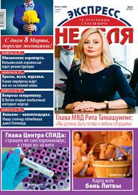 """""""Экспресс-неделя"""" №10 (2020)"""