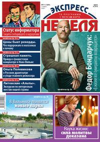 """""""Экспресс-неделя"""" №11 (2020)"""