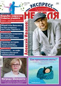 """""""Экспресс-неделя"""" №12 (2020)"""