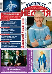 """""""Экспресс-неделя"""" №13 (2020)"""
