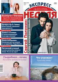 """""""Экспресс-неделя"""" №22 (2020)"""