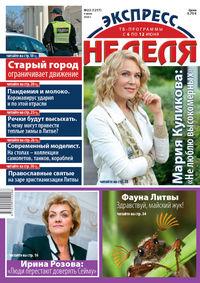 """""""Экспресс-неделя"""" №23 (2020)"""