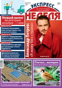 """""""Экспресс-неделя"""" №24 (2020)"""