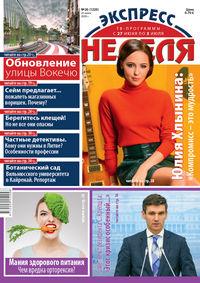 """""""Экспресс-неделя"""" №26 (2020)"""