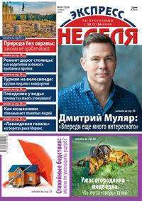 """""""Экспресс-неделя"""" №29 (2020)"""