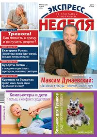 """""""Экспресс-неделя"""" №31 (2020)"""