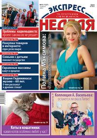 """""""Экспресс-неделя"""" №33 (2020)"""