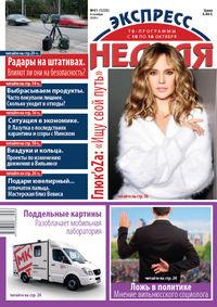 """""""Экспресс-неделя"""" №41 (2020)"""