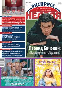 """""""Экспресс-неделя"""" №42 (2020)"""