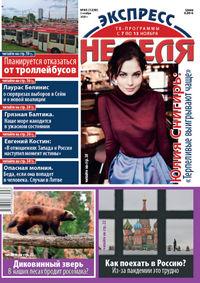 """""""Экспресс-неделя"""" №45 (2020)"""