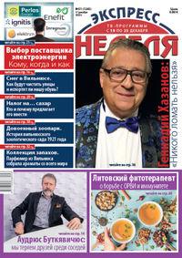 """""""Экспресс-неделя"""" №51 (2020)"""