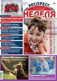 """""""Экспресс-неделя"""" №09 (2021)"""