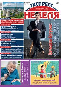 """""""Экспресс-неделя"""" №41 (2021)"""